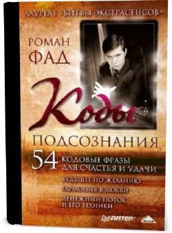 roman-fad-kody-podsoznaniya-54-kodovye-f