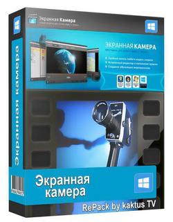 экранная камера 3.0 скачать торрент