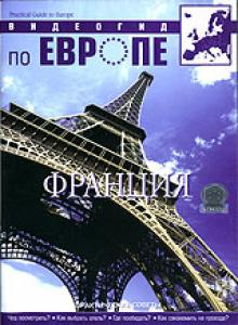 �������� �� ������. �������/Practical Guide to Europe (1998) DVDRIp