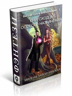 Милена Завойчинская | 11 книг скачать бесплатно, без